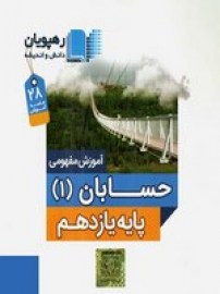 dvd-hesaban-11-rahpooyan-min (Copy)