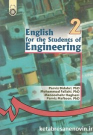 english for the student 001