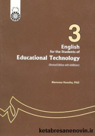 English for the Students of Educational Technology kosha samt