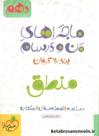 mantegh10-sabz 001