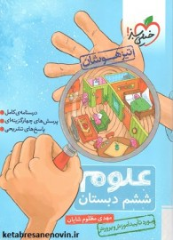 oloom tiz6-sabz 001