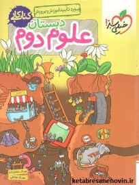 oloom2kar-sabz 001