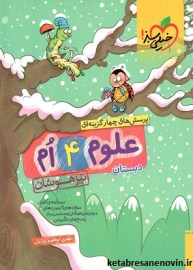 oloom4tiz-sabz 001